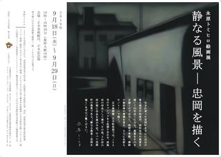 2019_tadaoka_page-0001.jpg